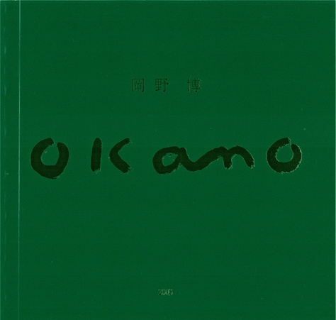 岡野博2003年度作品集
