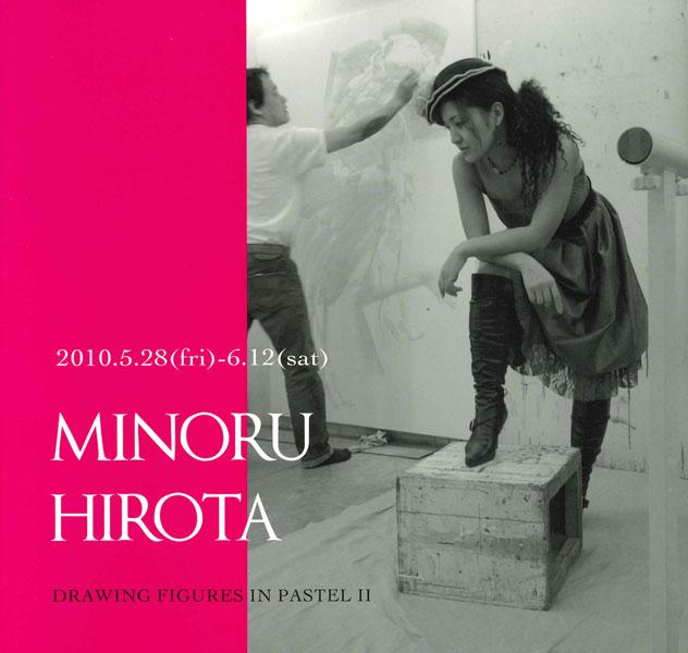広田稔2010年度作品集 Minoru Hirota in 2010