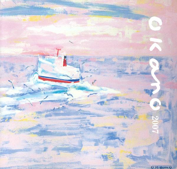 岡野博2007年度作品集