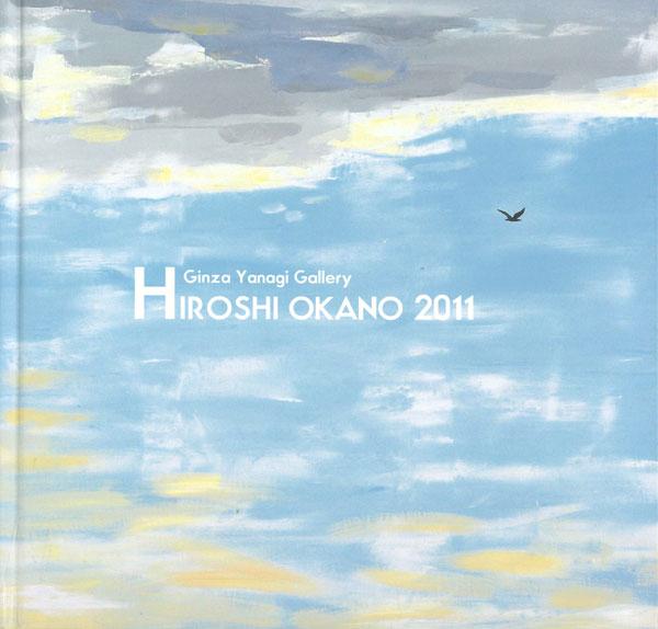 岡野博作品集2011年度