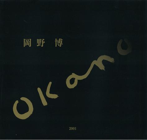岡野博2001年度作品集