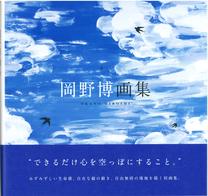 岡野博画集  The book of paintings of Hiroshi Okano