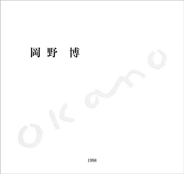 岡野博1998年度作品集